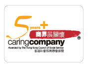 IGP創藝禮品|IGP「商界展關懷5年Plus標誌」