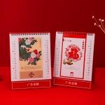 鼠年喜慶創意台掛曆