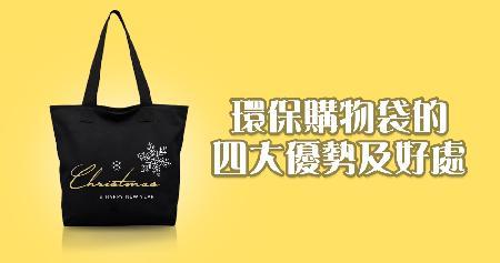 環保購物袋的四大優勢及好處