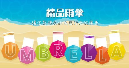 精品雨傘,讓定製禮品成為您行走的廣告