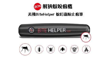 美國BiteHelper 蚊叮蟲咬止痕筆,30秒內即可解抉蚊咬痕癢