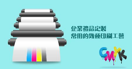 企業禮品定製常用的幾種印刷工藝