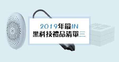 科技改變生活——2019年最IN黑科技禮品清單(三)