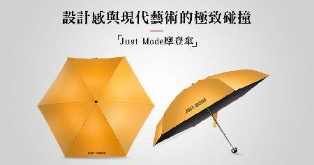 Just Mode摩登傘——設計感與現代藝術的極致碰撞