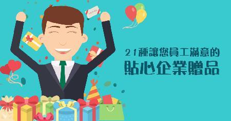 21種讓您員工滿意的貼心企業贈品