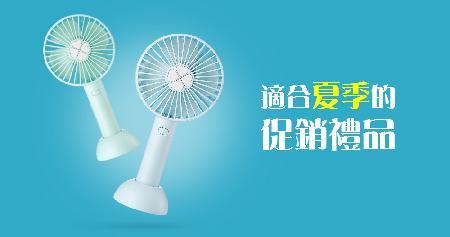 適合夏季的促銷禮品