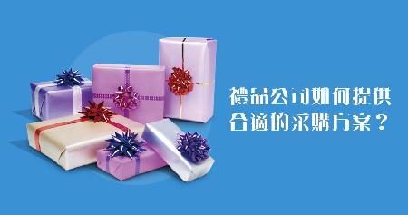 禮品公司如何提供合適的采購方案