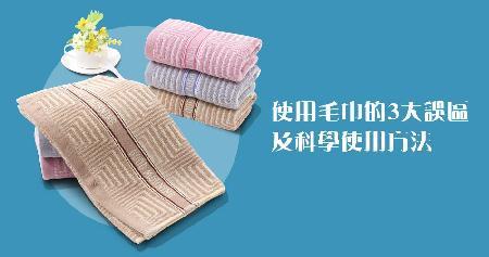 使用毛巾的3大誤區及科學使用方法
