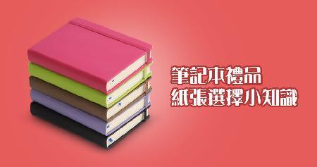 筆記本禮品紙張選擇小知識