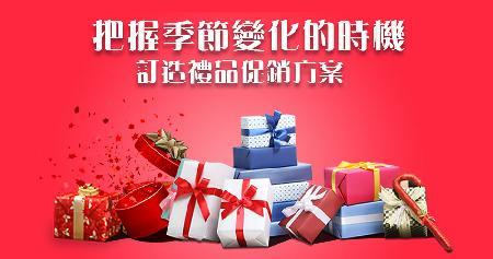 4种方法把握季節變化的時機訂造禮品促銷方案