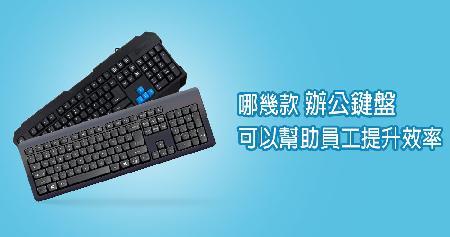 哪幾款辦公鍵盤可以幫助員工提升效率?
