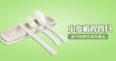 小麥稭稈餐具——純天然綠色環保禮品
