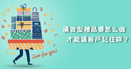 廣告型禮品要怎么做才能讓客戶記住妳?