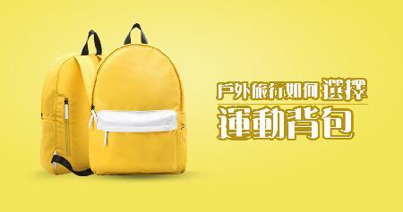 戶外旅行如何選擇運動背包