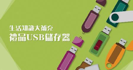禮品USB隨身碟知多少