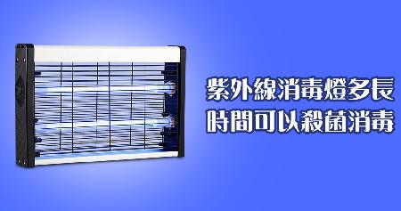 紫外線消毒燈多長時間可以殺菌消毒?