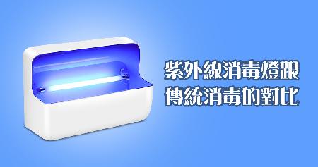 紫外線消毒燈跟傳統消毒的對比