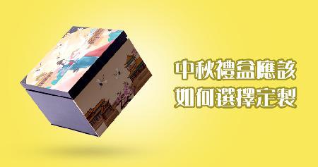 中秋禮盒應該如何選擇定製?