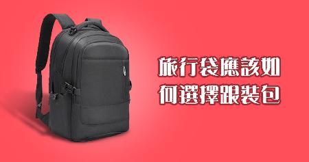 旅行袋應該如何選擇跟裝包