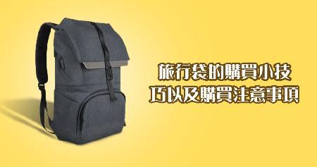 旅行袋的購買小技巧以及購買注意事項