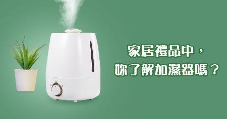 家居禮品中,妳了解加濕器嗎?