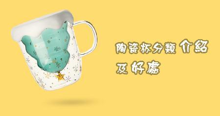 陶瓷杯分類介紹及好處
