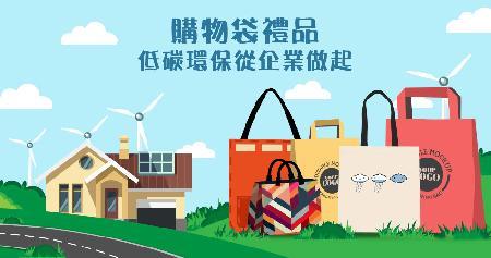 購物袋禮品,低碳環保從企業做起
