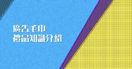 廣告毛巾禮品知識介紹