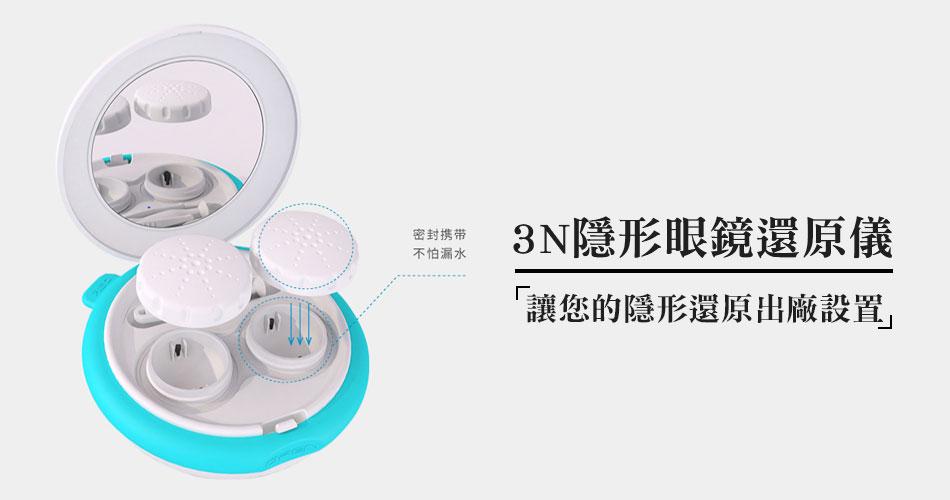 3N隱形眼鏡還原儀,讓您的隱形還原出廠設置