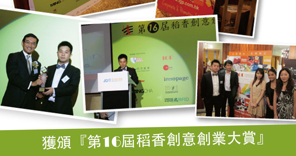 Innovative Entrepreneur of the Year 2012