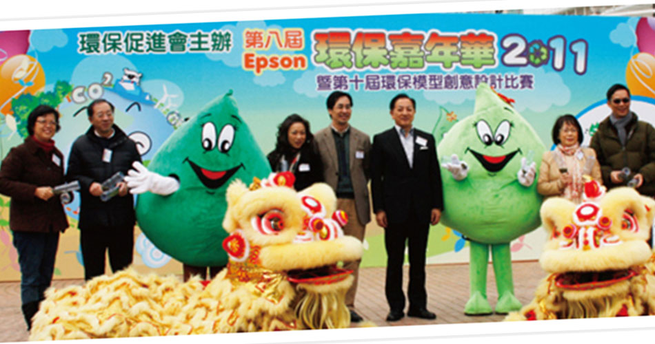 環保嘉年華2011