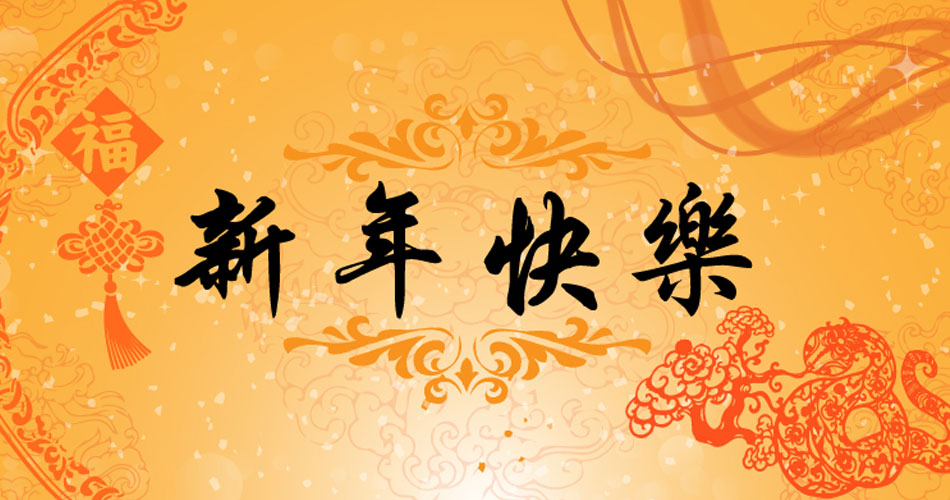 IGP 2013 Lunar New Year Holidays Arrangement