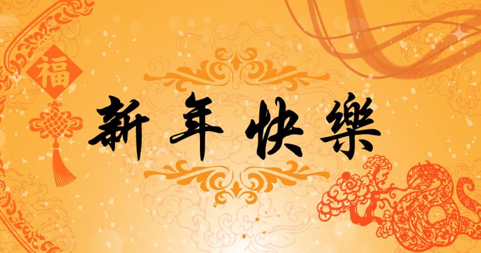 IGP 2013農曆新年假期安排