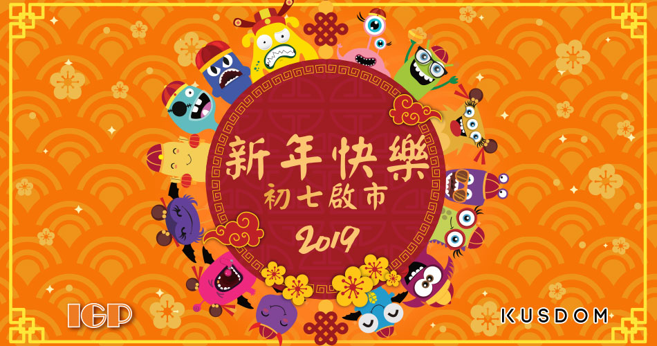 IGP 2019 Lunar New Year Holidays Arrangement