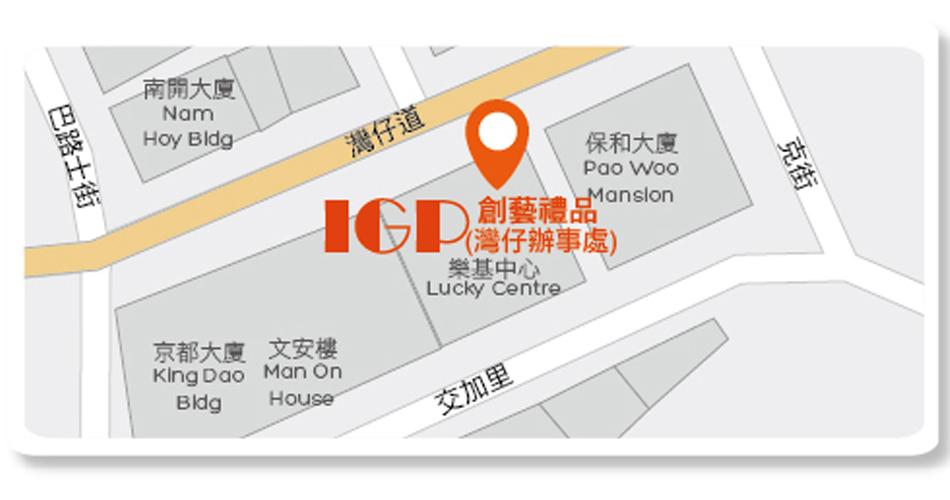 IGP新加坡分公司投入服務