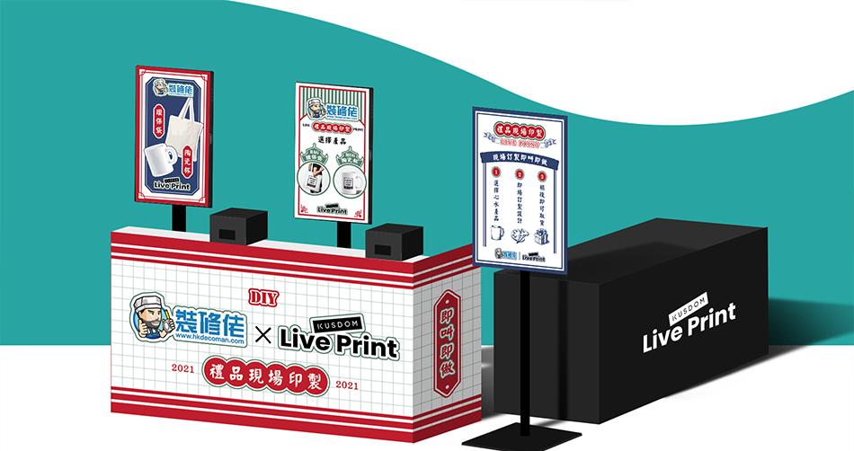 Live Print x In-Home Expo x 裝修佬 即場DIY陶瓷杯帆布袋禮品活動