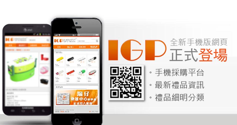 全新推出IGP手機版網頁