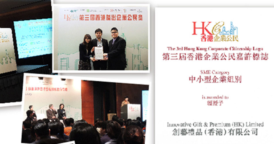 The 3rd Hong Kong Corporate Citizenship Award