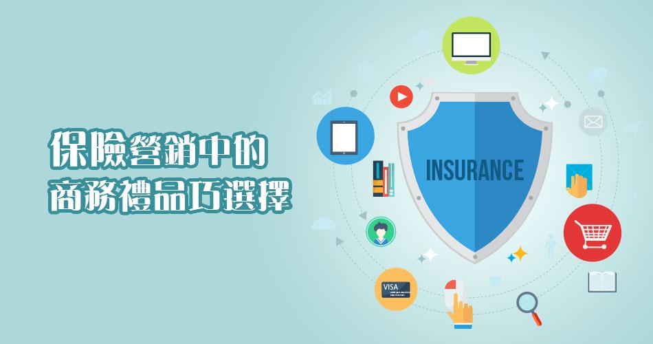 保險營銷中的商務禮品巧選擇