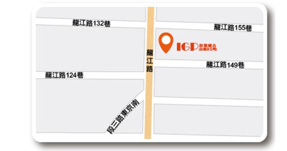 IGP台北分公司正式投入服務
