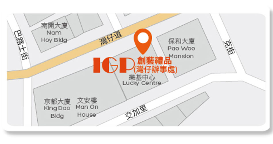 IGP Wan Chai Customer Service Centre