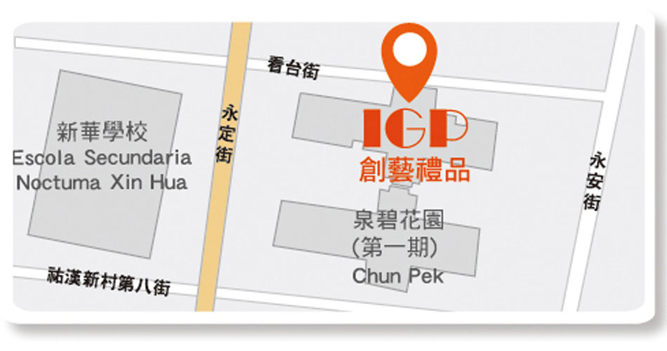 IGP Macau Office Removal Notice