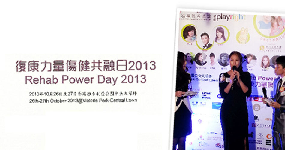 Rehab Power Day 2013 Press Conference