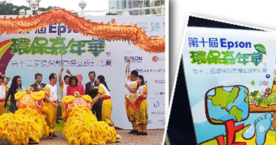 環保嘉年華2013