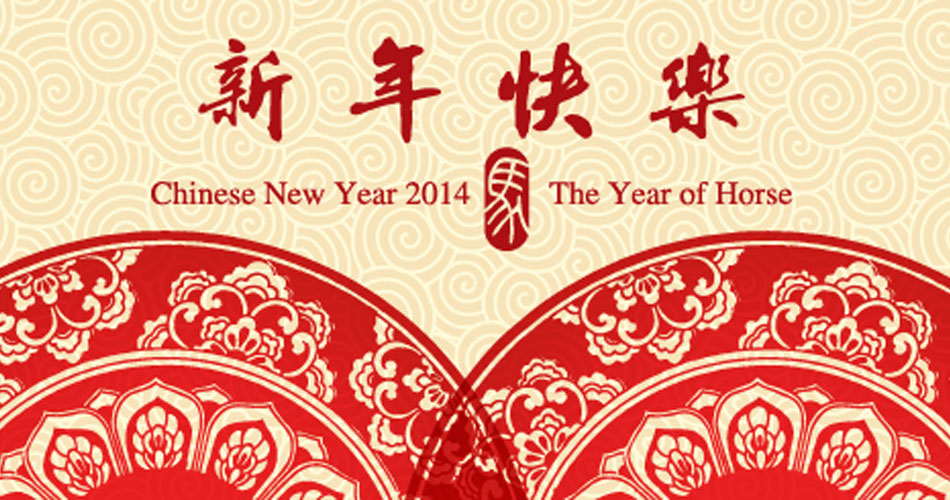 IGP 2014農曆新年假期安排