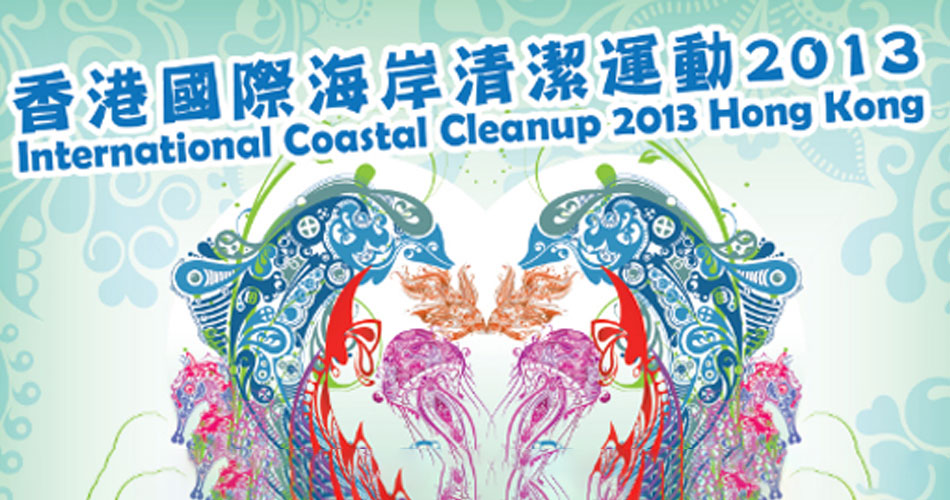 International Coastal Cleanup 2013 Hong Kong