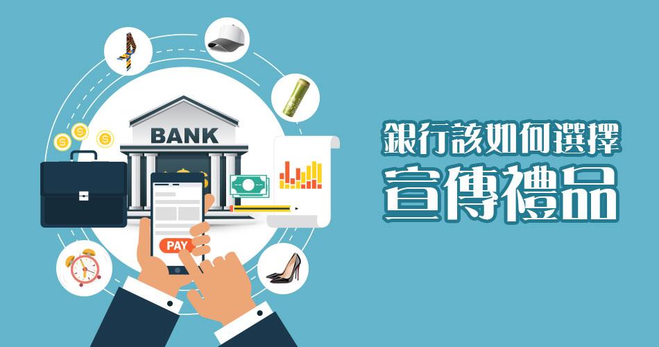 銀行該如何選擇宣傳禮品