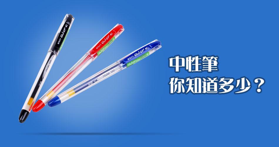 中性筆你知道多少?