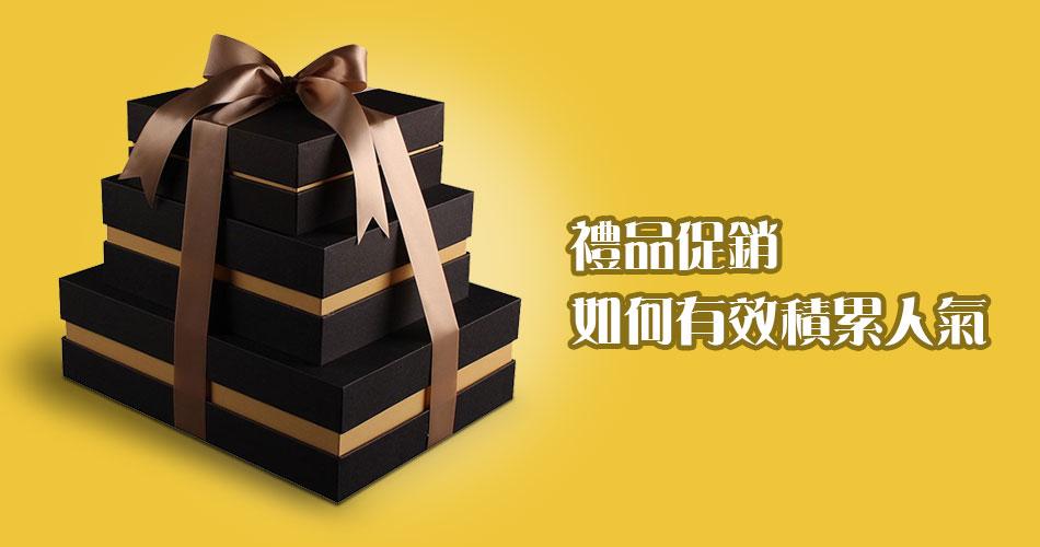 禮品促銷如何有效積累人氣