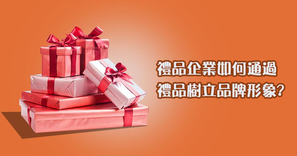 禮品企業如何通過禮品樹立品牌形象?